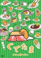 アニメイトオンラインショップ900【DVD】ぐでたま 自分に勝てない