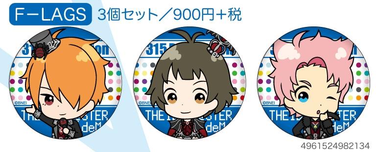 アイドルマスター SideM 缶バッジセット F-LAGS(SideMini)