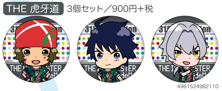 アイドルマスター SideM 缶バッジセット THE 虎牙道(SideMini)