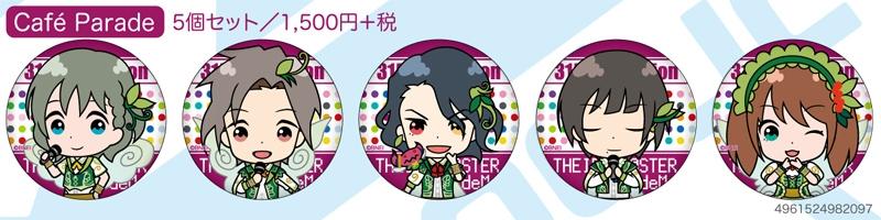 アイドルマスター SideM 缶バッジセット Cafe Parade(SideMini)