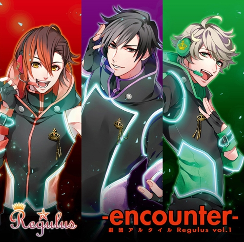 【ドラマCD】劇団アルタイル Regulus vol.1 -encounter-
