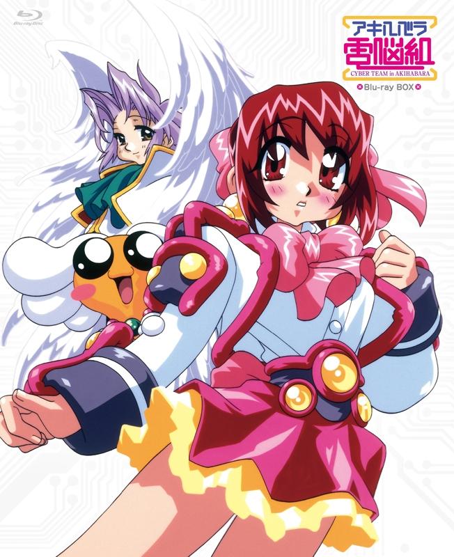 900【Blu-ray】※送料無料※TV アキハバラ電脳組 Blu-ray BOX 初回限定版