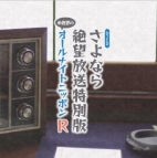 【DJCD】DJCD さよなら絶望放送特別版 ~糸色望のオールナイトニッポンR~