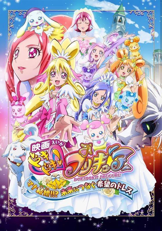 【Blu-ray】映画 ドキドキ!プリキュア マナ結婚!!?未来につなぐ希望のドレス 特装版