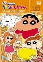 アニメイトオンラインショップ900【DVD】TV クレヨンしんちゃん TV版傑作選 第8期シリーズ 23 ヒミツのキャラクター弁当だゾ