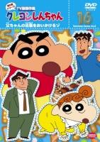 アニメイトオンラインショップ900【DVD】TV クレヨンしんちゃん TV版傑作選 第8期シリーズ 16 父ちゃんの出張をおいかけるゾ