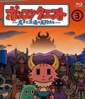 【Blu-ray】TV ポンコツクエスト ~魔王と派遣の魔物たち~ 3