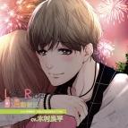 【ドラマCD】Love on Ride~通勤彼氏 Vol.6 斎藤藍貴 (CV.木村良平)
