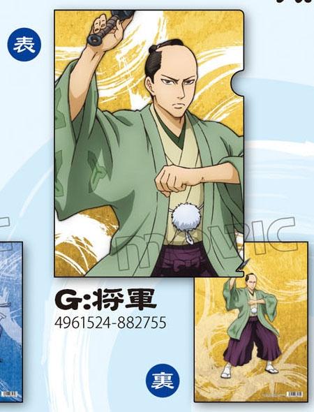 銀魂゜ クリアファイル/G 将軍