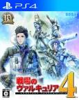 【PS4】戦場のヴァルキュリア4 通常版