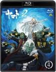 【Blu-ray】劇場版 宇宙戦艦ヤマト2202 愛の戦士たち 4