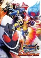 900【DVD】劇場版 仮面ライダーフォーゼ THE MOVIE みんなで宇宙キターッ!コレクターズパック