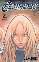 900【コミック】CLAYMORE-クレイモア-(21)