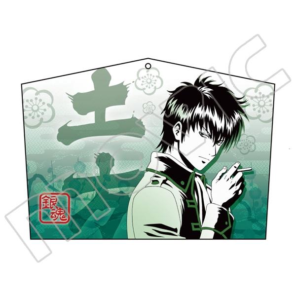 銀魂 絵馬風キーホルダー/B:土方