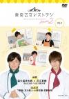 【DVD】TV 東京乙女レストラン シーズン2 Vol.2 通常版