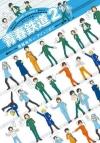 【同人誌】青春鉄道ミュージカルレポート2