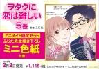 【コミック】ヲタクに恋は難しい(5) アニメイト限定セット【ミニ色紙付き】