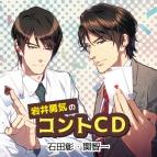 【その他(音楽)】岩井勇気のコントCD (石田彰/関智一)