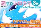 【コミック】恋するシロクマ(3) ドラマCDつき限定版