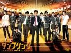 【DVD】舞台 タンブリング vol.4