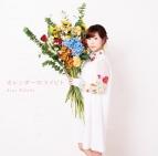 【アルバム】楠田亜衣奈/カレンダーのコイビト 初回限定盤A