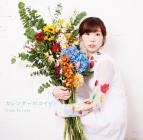 【アルバム】楠田亜衣奈/カレンダーのコイビト 初回限定盤B