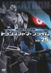 【DVD】TV 超ロボット生命体 トランスフォーマープライム Vol.25