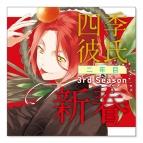 【ドラマCD】いちばん・ときめく! CDシリーズ 四季彼氏 二年目 3rd Season:新春 (CV.代永翼)