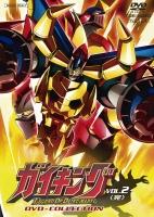 900【DVD】TV ガイキング LEGEND OF DAIKU-MARYU DVD COLLECTION VOL.2