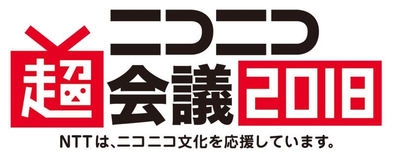 【チケット】ニコニコ超会議2018 [1日券:1,500円/2日通し券:2,500円]
