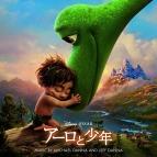 【サウンドトラック】映画 アーロと少年 オリジナル・サウンドトラック