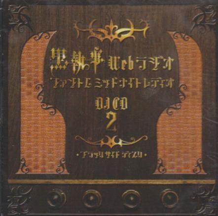 DJCD】黒執事 Webラジオ ファン...