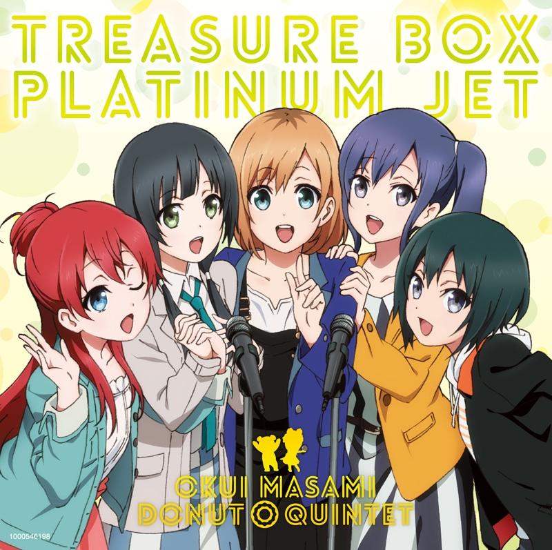 【主題歌】TV SHIROBAKO OP「宝箱-TREASURE BOX-」/奥井雅美 初回限定盤