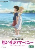 アニメイトオンラインショップ900【DVD】映画 思い出のマーニー