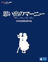 アニメイトオンラインショップ900【Blu-ray】映画 思い出のマーニー