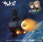 【主題歌】劇場版 宇宙戦艦ヤマト2202 主題歌シングル第二弾 「 君、ヒトヒラ / CRIMSON RED / 宇宙戦艦ヤマト2202 」
