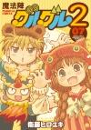 【コミック】魔法陣グルグル2(7)
