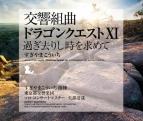 【アルバム】交響組曲 ドラゴンクエストXI 過ぎ去りし時を求めて