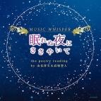 【その他(音楽)】MUSIC WHISPER【眠れぬ夜にささやいて】the poetry reading by 山谷祥生(ルーク役)&高塚智人(カイト役)