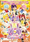 【DVD】ライブミュージカル プリパラ み~んなにとどけ! プリズム☆ボイス2017