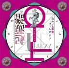 【アルバム】少女革命ウテナ わたし革命ファルサリア 起源譜