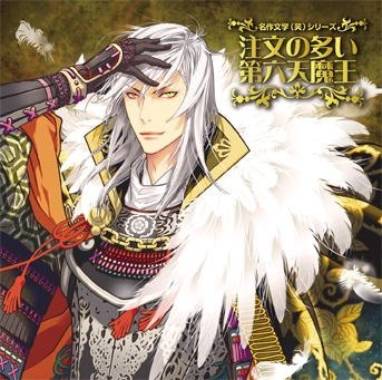 【ドラマCD】ドラマCD 名作文学(笑)「注文の多い第六天魔王」
