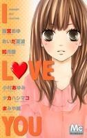 【クリックでお店のこの商品のページへ】【コミック】マーガレットベストセレクション「I LOVE YOU」