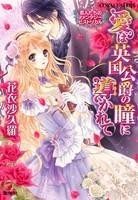【クリックでお店のこの商品のページへ】【小説】恋人たちのファンタジー・ヒストリカル 愛は英国公爵の瞳に導かれて