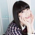【アルバム】松井恵理子/にじようび。 初回限定盤