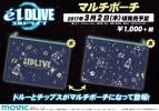 【グッズ-ポーチ】エルドライブ【elDLIVE】 マルチポーチ