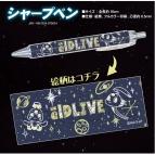 【グッズ-シャープペンシル】エルドライブ【elDLIVE】 シャープペン