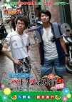 【DVD】下野紘のおもてなシーモ! 第7巻 おもてなしベトナム紀行~下野紘、ベトナムに行く~後編