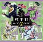 【DJCD】ラジオ ジョジョの奇妙な冒険 ダイヤモンドは砕けない 杜王町RADIO 4 GREAT Vol.3