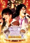 【DVD】イベント ゆーたく祭2015夏 ~アニミュージカル~ in 舞浜アンフィシアター 昼の部